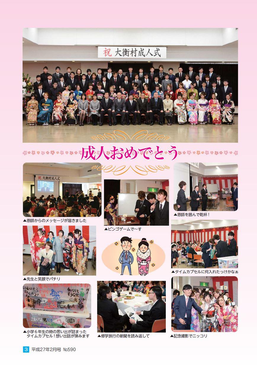 ���� 2015��2��� no590 ��������miyagi ebooks